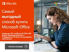 PROMO ms office!